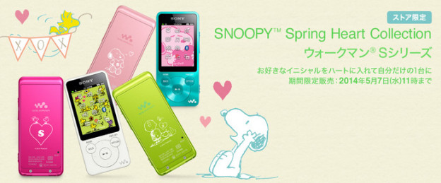 Sony Walkman S780 Snoopy Spring Collection