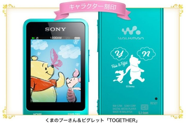 Sony Walkman S780 Disney Spring Collection: Winnie Pooh