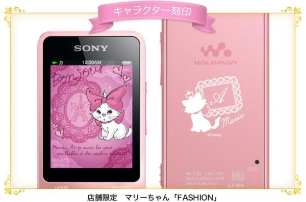 Sony Walkman S780 Disney Spring Collection: Aristocats